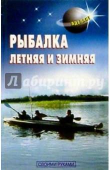 Рыбалка летняя и зимняя - В.С. Левадный