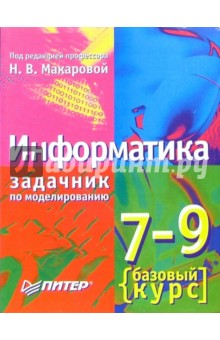 Информатика. 7-9 класс. Базовый курс. Практикум-задачник по моделированию - Наталья Макарова
