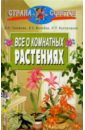 Борис Головкин - Все о комнатных растениях обложка книги