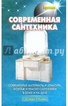 Современная сантехника - В. Линь