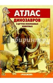 Атлас динозавров и других ископаемых животных.