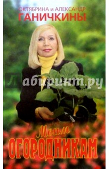 Моим огородникам - Ганичкина, Ганичкин
