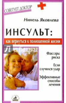 Инсульт: как вернуться к полноценной жизни - Нинель Яковлева