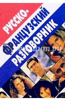 Русско-французский разговорник - Святослав Семеницкий