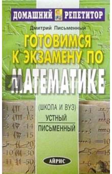 Готовимся к экзамену по математике - Дмитрий Письменный