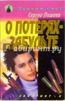 Улица Сезам №9-07: Раскраска с фломастерами - Сергей Пашаев