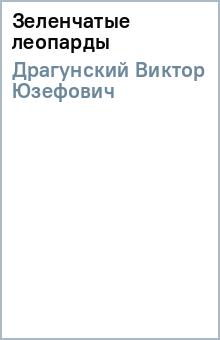 Зеленчатые леопарды - Виктор Драгунский