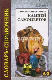 Словарь-справочник камней-самоцветов - Борис Куликов