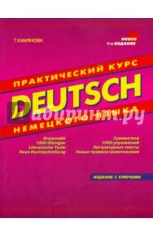 Deutsch. Практический курс немецкого языка - Татьяна Камянова
