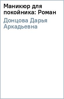 Маникюр для покойника: Роман - Дарья Донцова