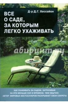 Все о саде, за которым легко ухаживать - Дэвид Хессайон