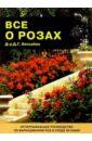 Дэвид Хессайон - Все о розах обложка книги