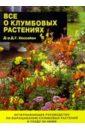 Дэвид Хессайон - Все о клумбовых растениях обложка книги
