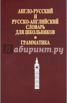 Англо-русский и русско-английский словарь для школьников. Грамматический справочник