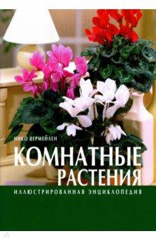 Комнатные растения. Иллюстрированная энциклопедия - Нико Вермейлен