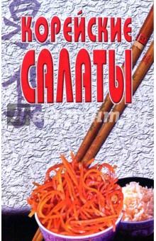 Корейские салаты изображение обложки
