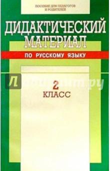 Дидактический материал по русскому языку: 2 класс