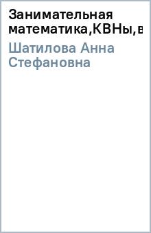Занимательная математика,КВНы,викторины - Анна Шатилова