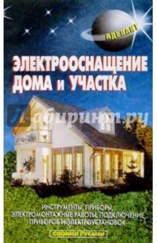 Электрооснащение дома и участка - В.С. Левадный