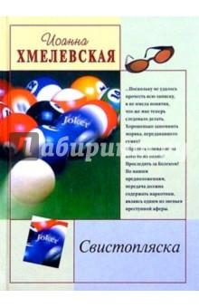 Свистопляска - Иоанна Хмелевская