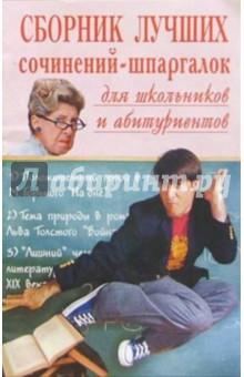 Сборник лучших сочинений-шпаргалок для школьников и абитуриентов. Выпуск 2