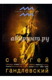 Порядок слов: стихи, повесть, пьеса, эссе - Сергей Гандлевский изображение обложки