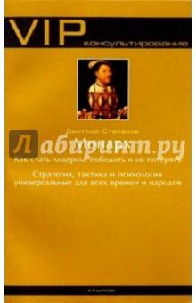 Монарх - Дмитрий Степанов
