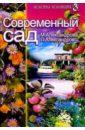Майя Александрова - Современный сад обложка книги