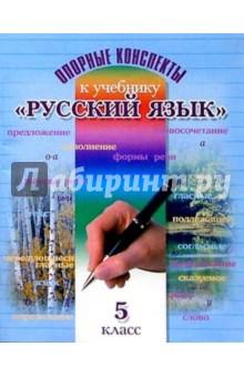 Опорные конспекты к учебнику Русский язык: Пособие для учащихся 5 класса