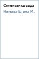 Елена Немова - Стилистика сада обложка книги