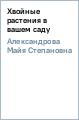 Майя Александрова - Хвойные растения в вашем саду обложка книги
