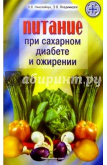 Питание при сахарном диабете и ожирении - Николайчук, Николайчук