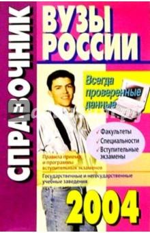 ВУЗы России: Справочник 2004-2005 года