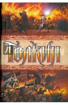 Полная история Средиземья - Толкин Джон Рональд Руэл
