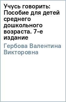 Учусь говорить: Пособие для детей среднего дошкольного возраста. 7-е издание - Валентина Гербова