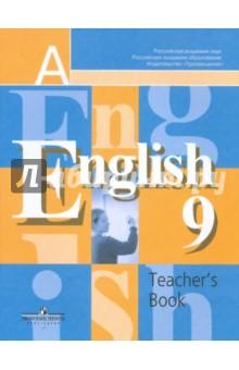 Английский язык 9 класс кузовлев учебник онлайн