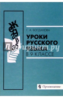 Учебник богдановой уроки русского языка в 9 классе