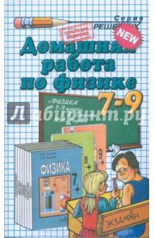 Домашния работа по физике к учебникам Громова С.В. Физика. 7кл, Физика. 8кл, Физика. 9кл - Федор Тихонин