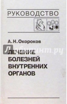 Лечение болезней внутренних органов: Том 3. Книга 2. Лечение болезней сердца и сосудов - Александр Окороков