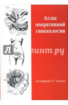 Атлас оперативной гинекологии - Клиффорд Уилисс