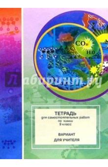 Тетрадь для самостоятельных работ по химии. 9 класс: Вариант для учителя