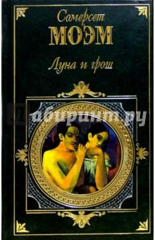 Луна и грош. Записные книжки: Роман, эссе. - Уильям Моэм