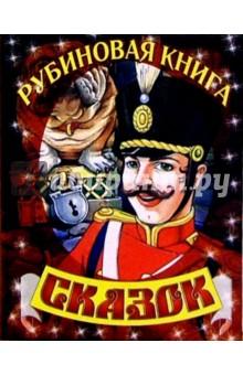 Рубиновая книга сказок (солдат)