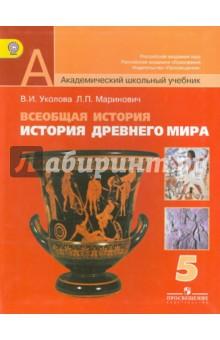 История 5 класс учебник epub