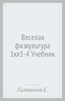 Веселая физкультура 1кл(1-4) Учебник - Евгений Литвинов изображение обложки