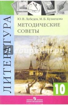 Литература: 10 класс: Методические советы: Пособие для учителя - Юрий Лебедев