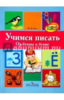 Учимся писать. От буквы к букве. Для старшего дошкольного возраста - Юлия Пасс изображение обложки