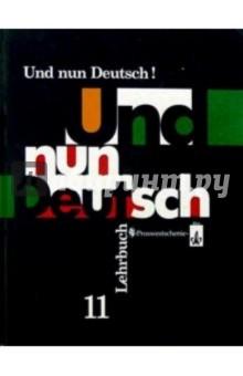 Итак, немецкий! 11кл. Учебник по немецкому языку как второму иностранному для 11 класса - Наталья Гальскова