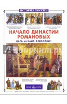 Начало династии Романовых: Царь Михаил Федорович - Георгий Покровский
