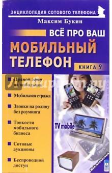 Все про ваш мобильный телефон. Книга 9 - Максим Букин
